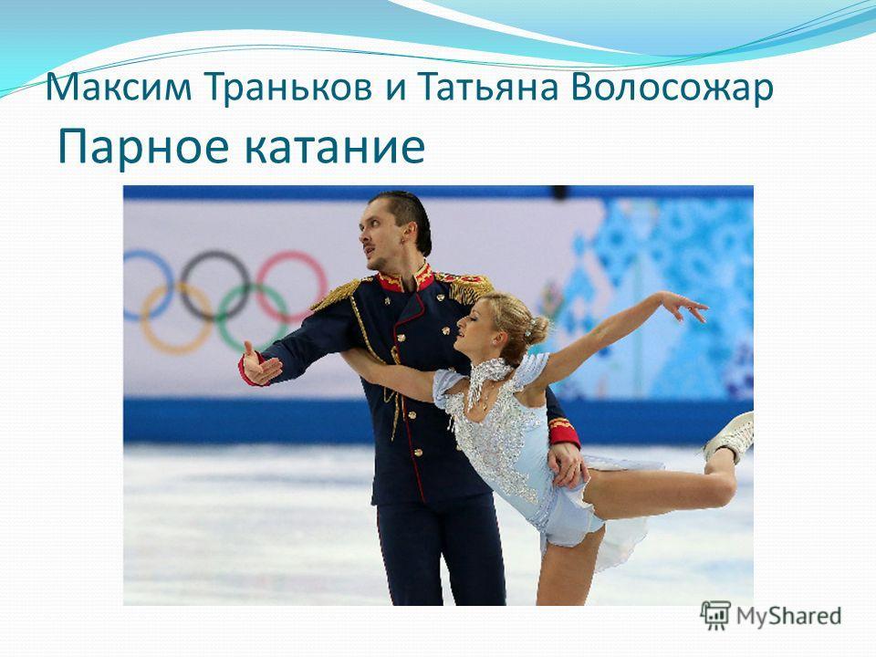 Максим Траньков и Татьяна Волосожар Парное катание