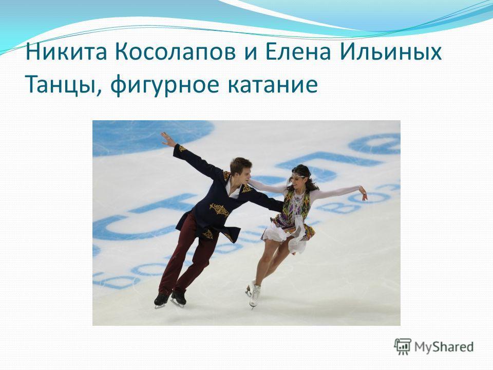 Никита Косолапов и Елена Ильиных Танцы, фигурное катание