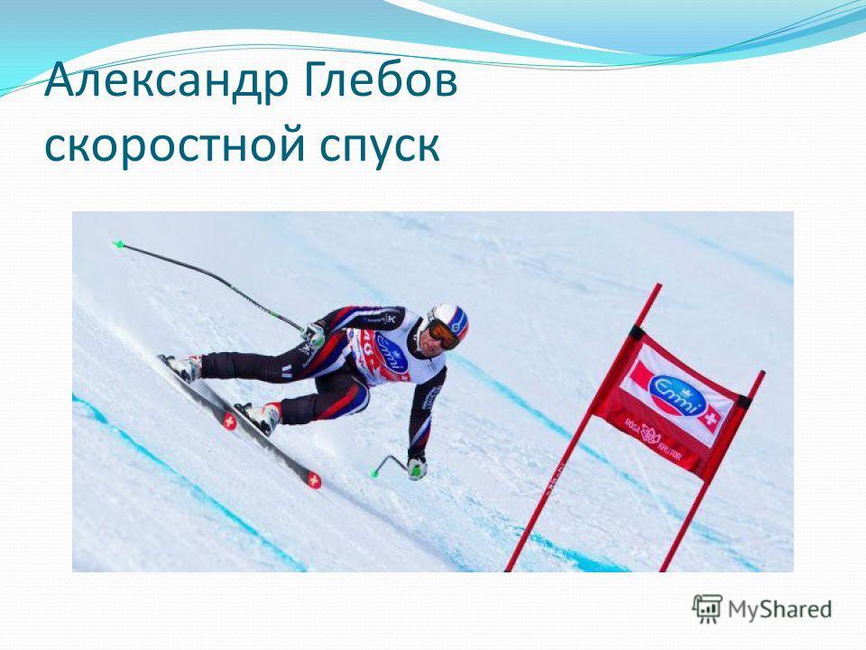Александр Глебов скоростной спуск
