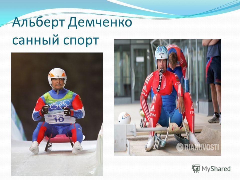 Альберт Демченко санный спорт