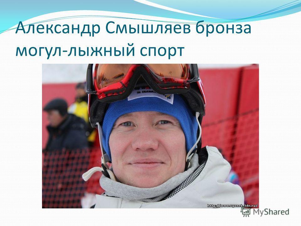 Александр Смышляев бронза могул-лыжный спорт