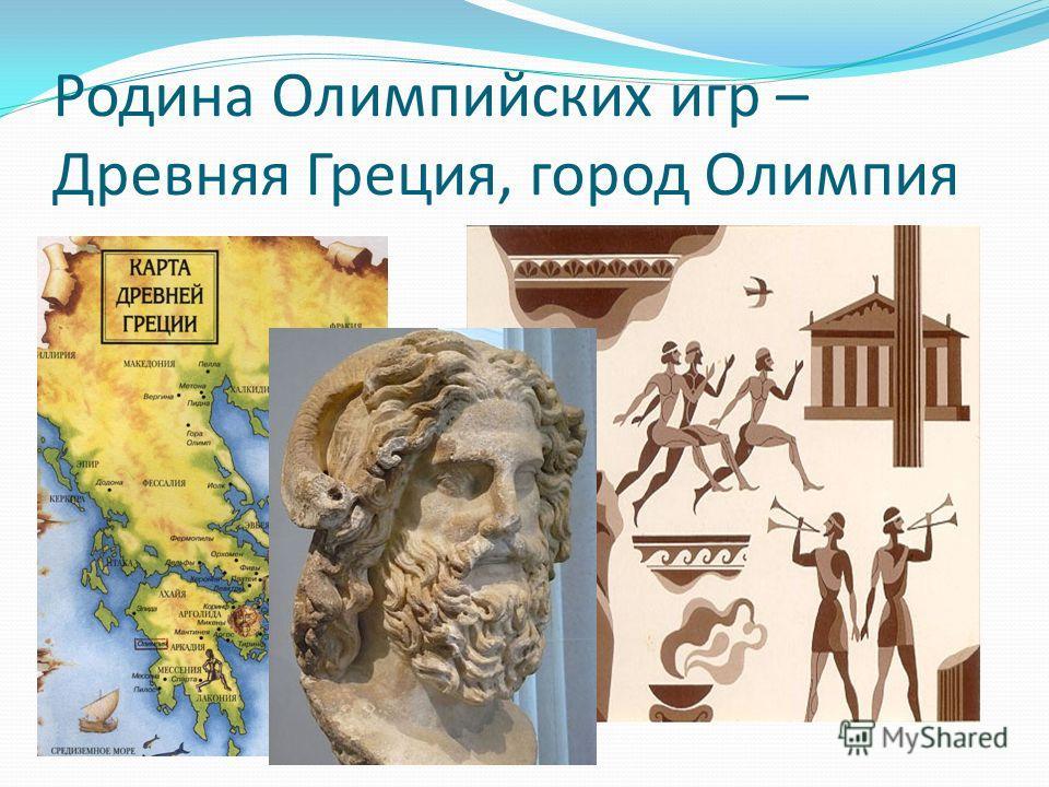 Родина Олимпийских игр – Древняя Греция, город Олимпия