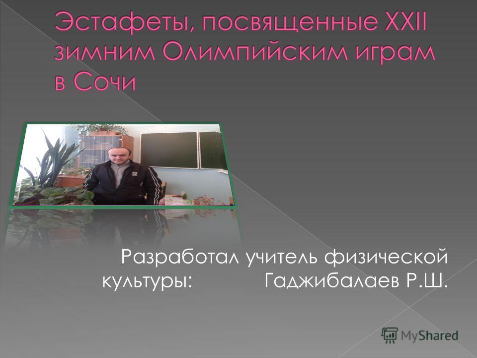Разработал учитель физической культуры: Гаджибалаев Р.Ш.