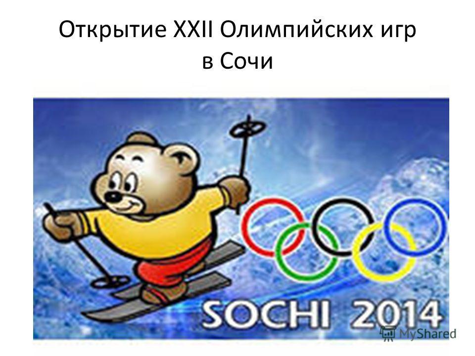 Открытие XXII Олимпийских игр в Сочи