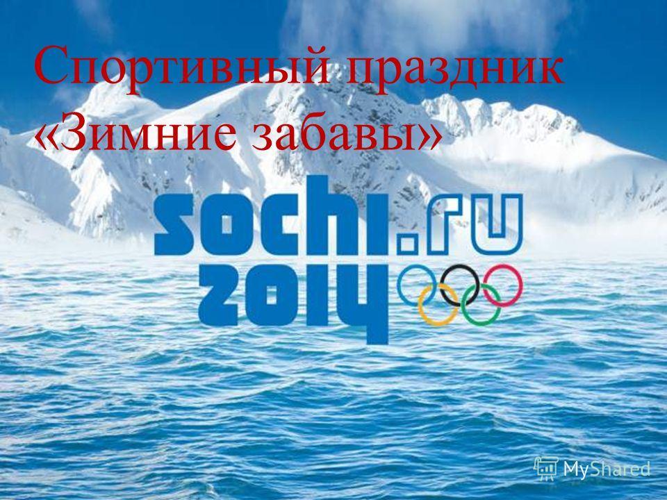 Спортивный праздник « Зимние забавы »