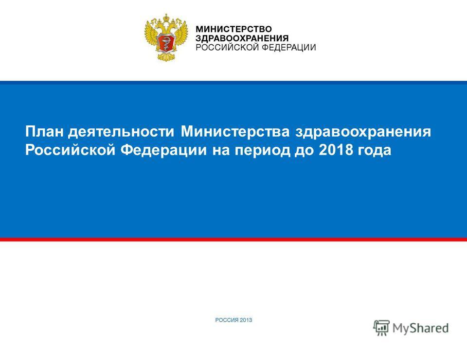 План деятельности Министерства здравоохранения Российской Федерации на период до 2018 года