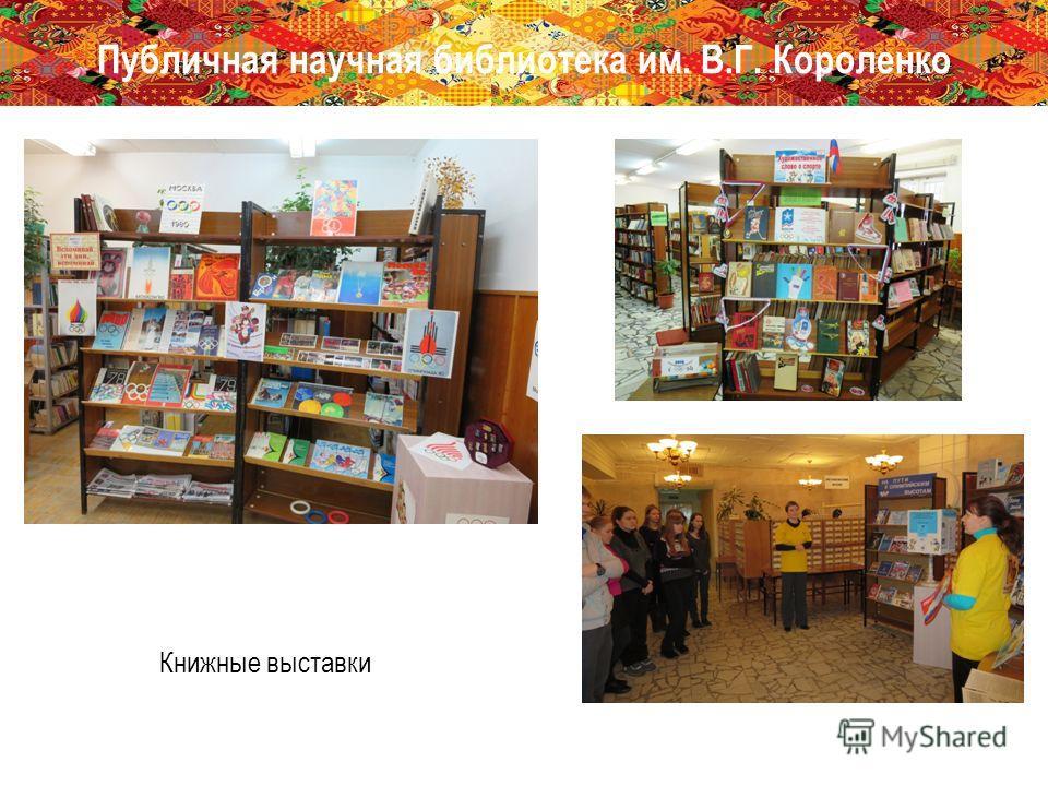 Публичная научная библиотека им. В.Г. Короленко Книжные выставки