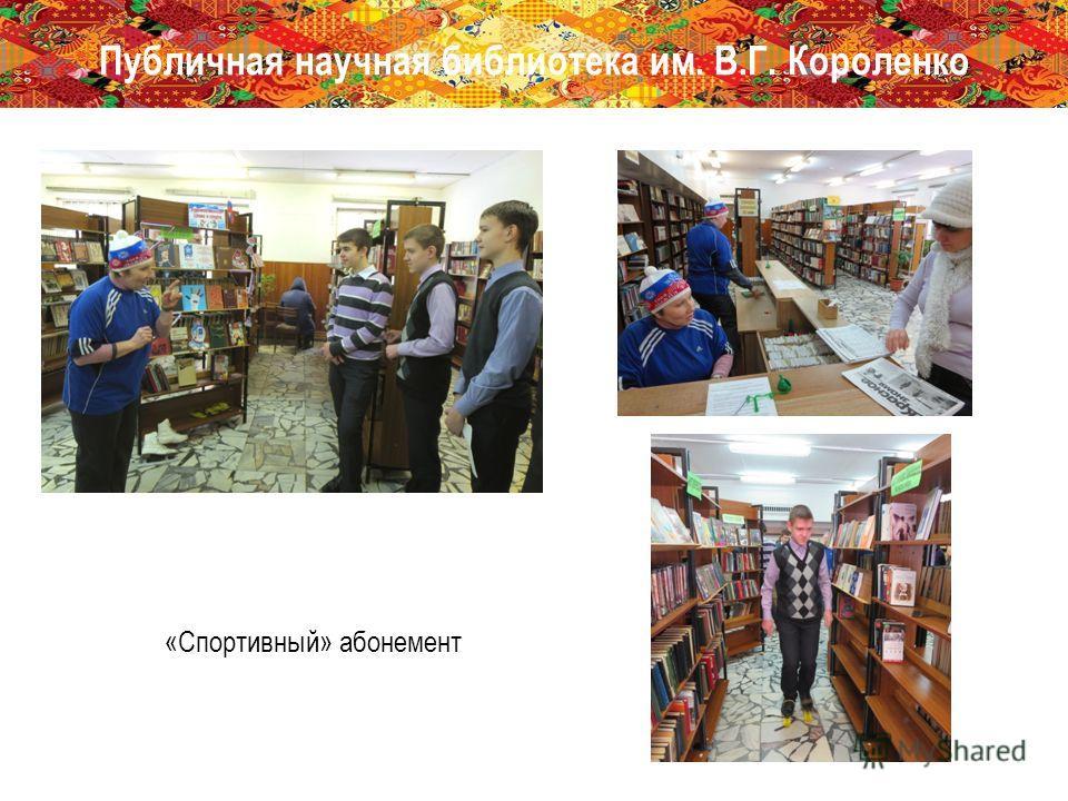 Публичная научная библиотека им. В.Г. Короленко «Спортивный» абонемент