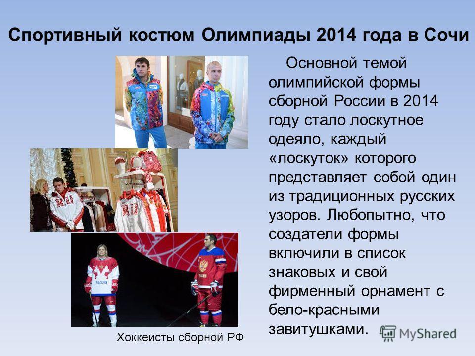 Основной темой олимпийской формы сборной России в 2014 году стало лоскутное одеяло, каждый «лоскуток» которого представляет собой один из традиционных русских узоров. Любопытно, что создатели формы включили в список знаковых и свой фирменный орнамент