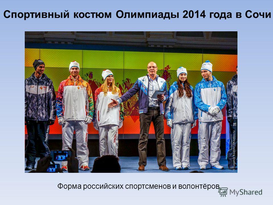 Форма российских спортсменов и волонтёров