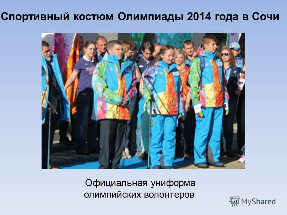 Официальная униформа олимпийских волонтеров.