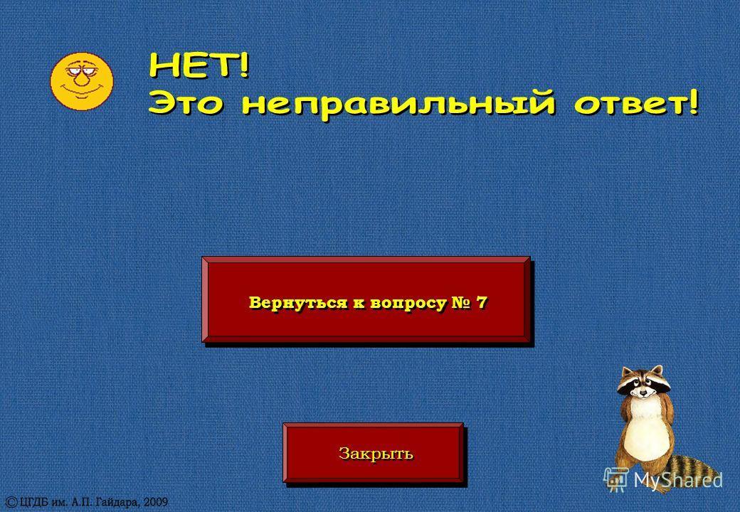 Вернуться к вопросу 7 Закрыть