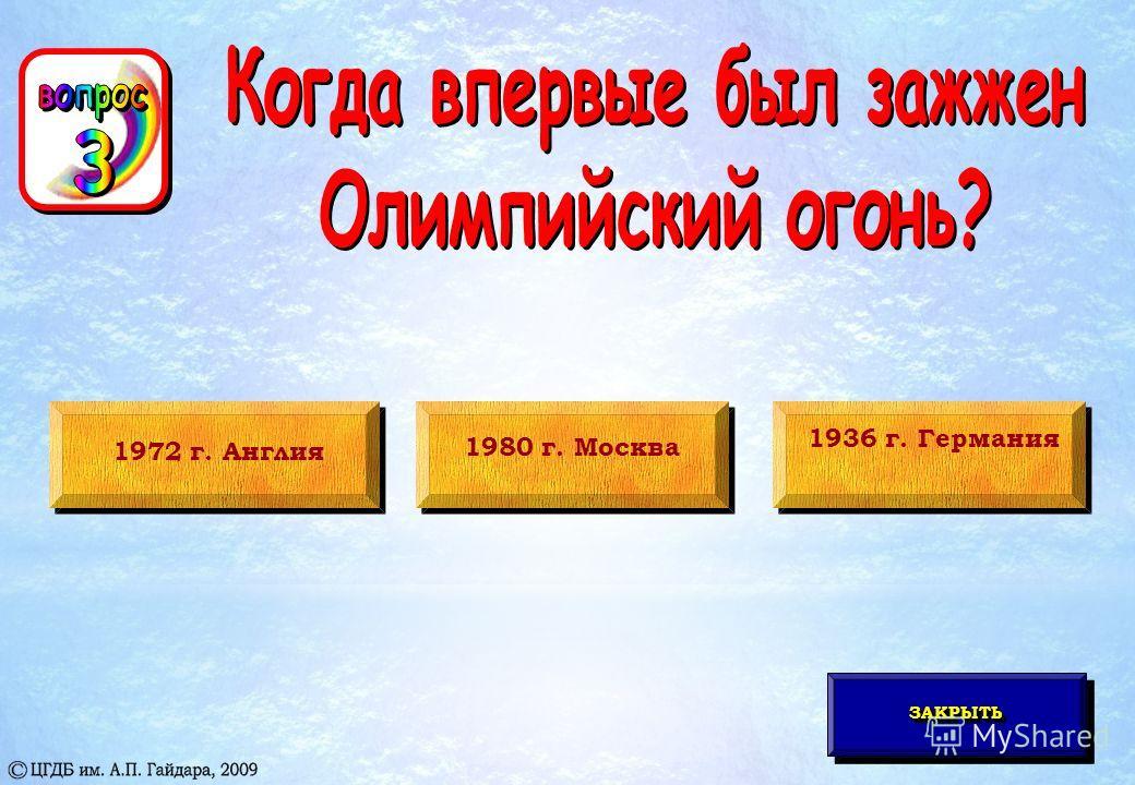 1972 г. Англия 1980 г. Москва 1936 г. Германия ЗАКРЫТЬЗАКРЫТЬ
