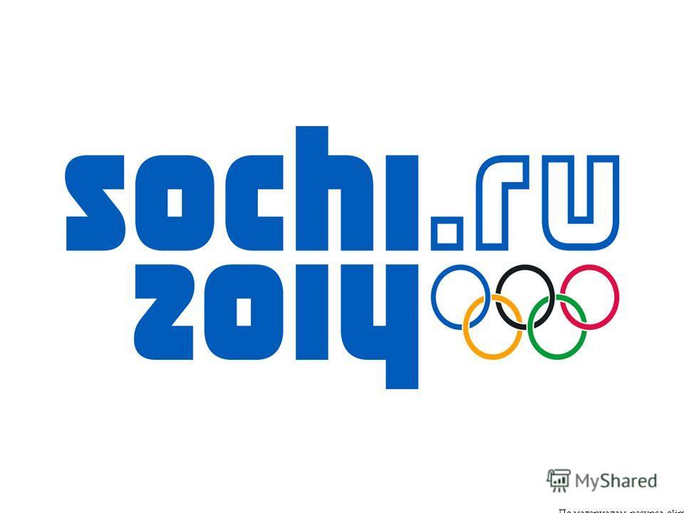 По материалам ресурса olimp-history.ru