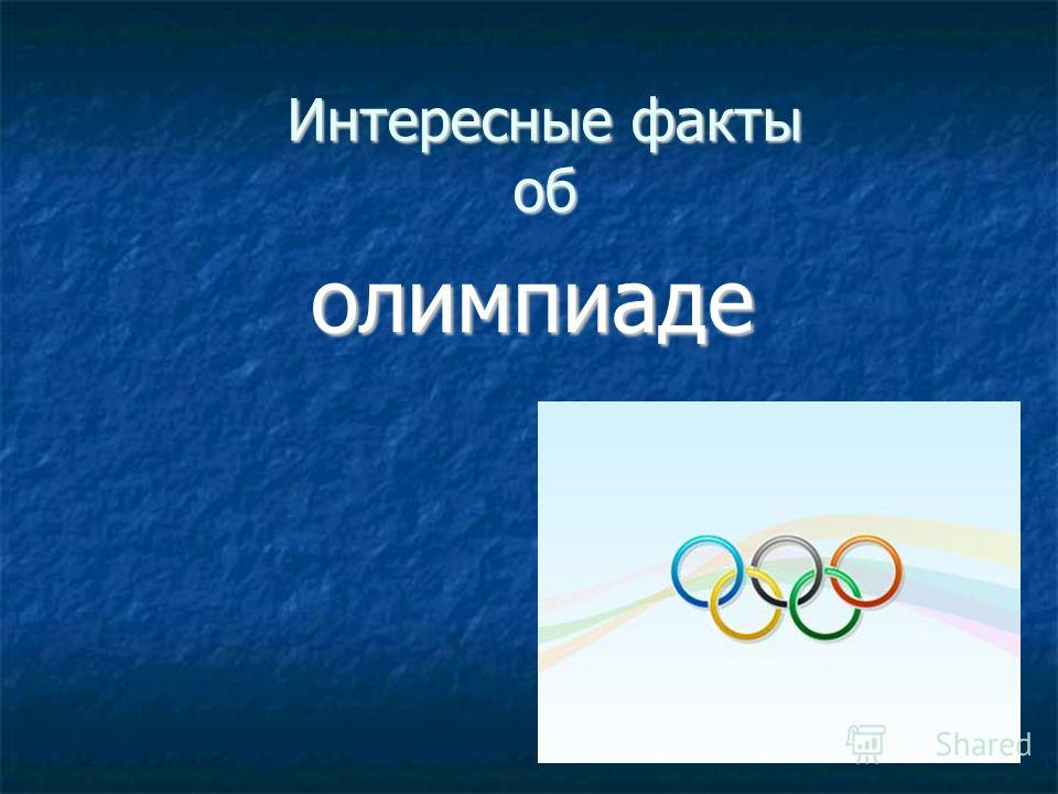 Интересные факты об олимпиаде