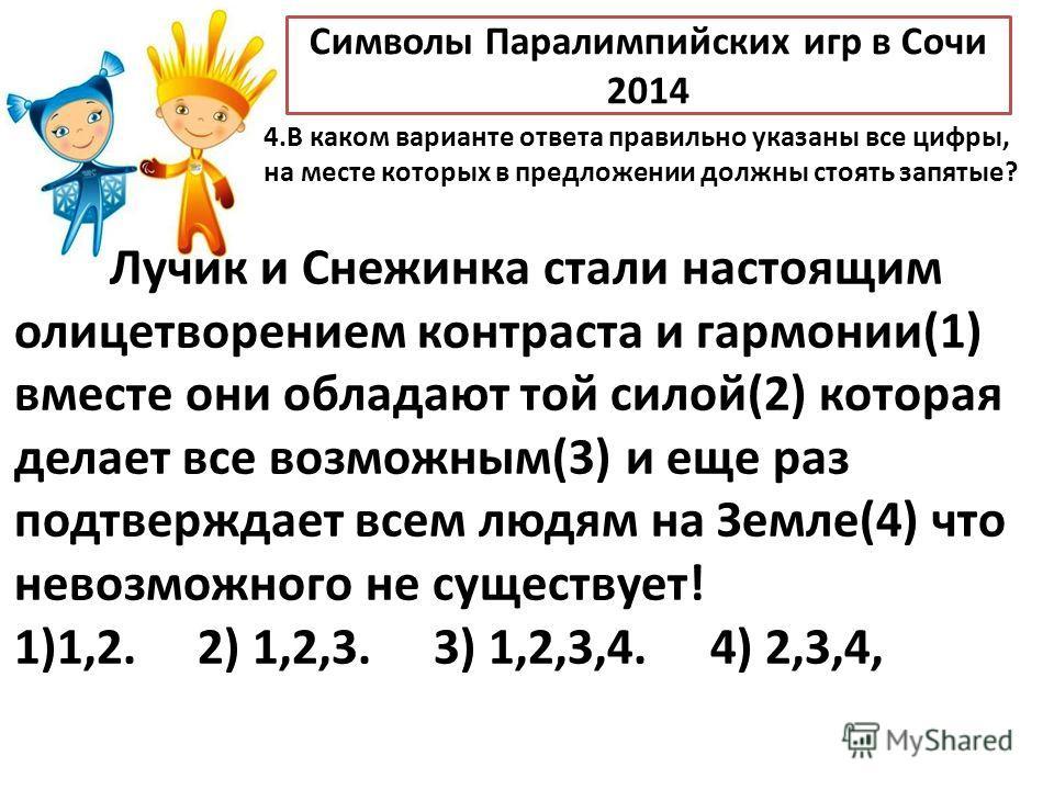 Символы Паралимпийских игр в Сочи 2014 Лучик и Снежинка стали настоящим олицетворением контраста и гармонии(1) вместе они обладают той силой(2) которая делает все возможным(3) и еще раз подтверждает всем людям на Земле(4) что невозможного не существу