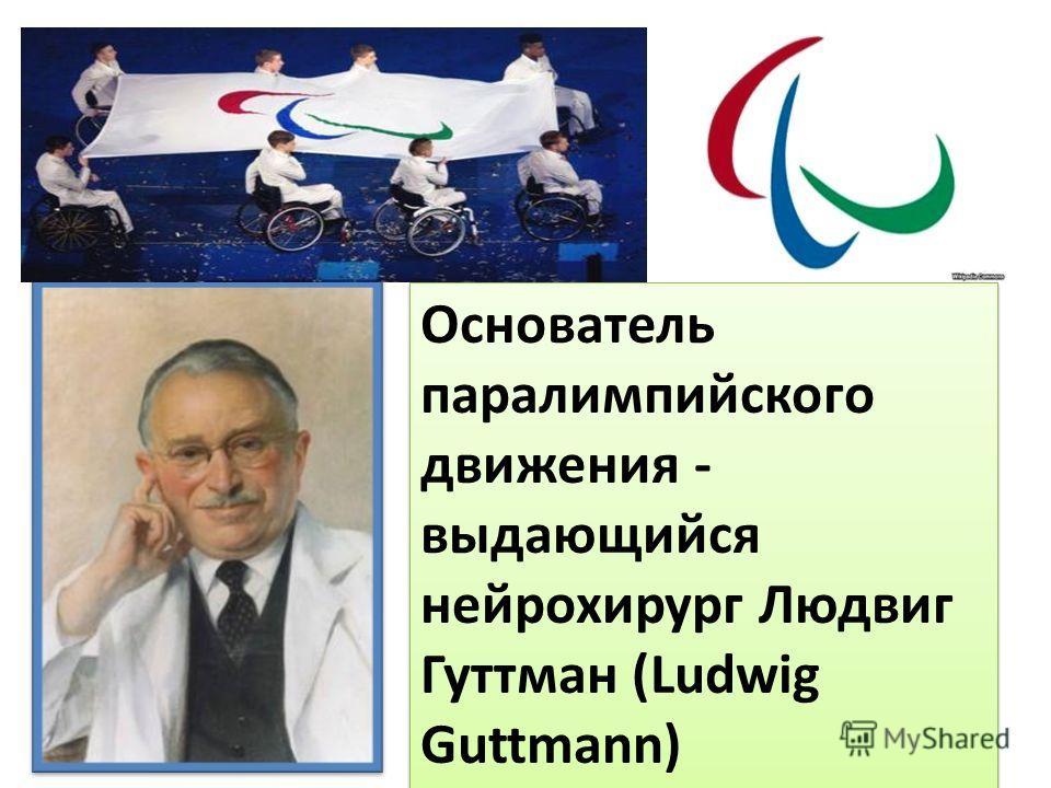 Основатель паралимпийского движения - выдающийся нейрохирург Людвиг Гуттман (Ludwig Guttmann)