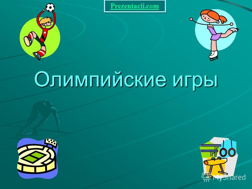 Олимпийские игры Prezentacii.com