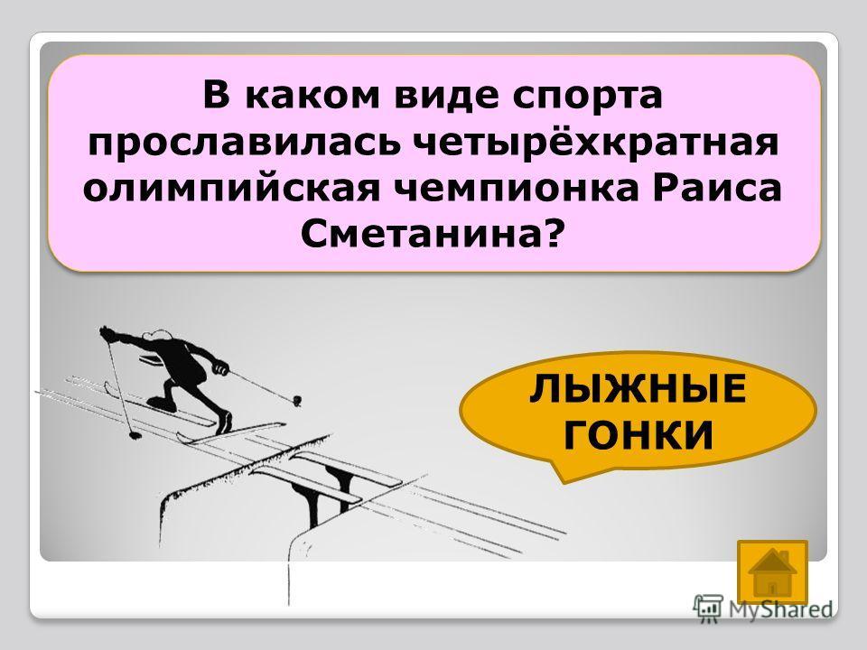 Какая российская фигуристка три раза становилась олимпийской чемпионкой в парном катании? ИРИНА РОДНИНА