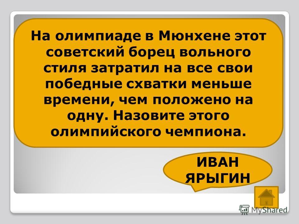 Одну из самых редких медалей для нашей команды завоевал Владимир Белоусов. Больше в этом виде спорта нам не удавалось побеждать никогда. Назовите его. ПРЫЖКИ С ТРАМПЛИНА