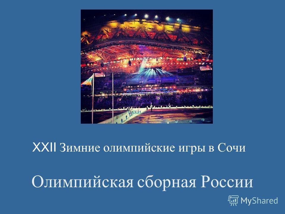 Олимпийская сборная России XXII Зимние олимпийские игры в Сочи