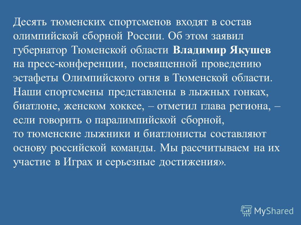 Десять тюменских спортсменов входят в состав олимпийской сборной России. Об этом заявил губернатор Тюменской области Владимир Якушев на пресс-конференции, посвященной проведению эстафеты Олимпийского огня в Тюменской области. Наши спортсмены представ