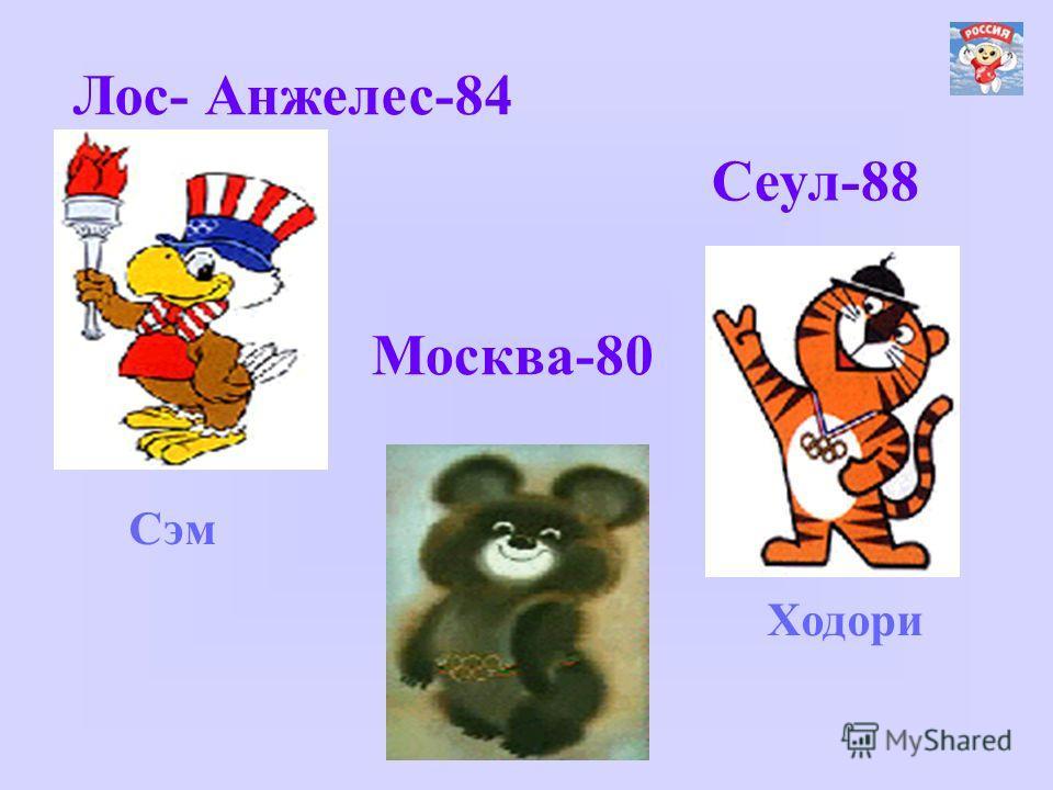 Лос- Анжелес-84 Сеул-88 Москва-80 Сэм Ходори
