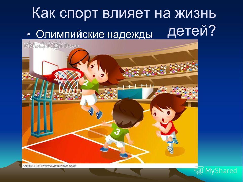 Олимпийские надежды Как спорт влияет на жизнь детей?