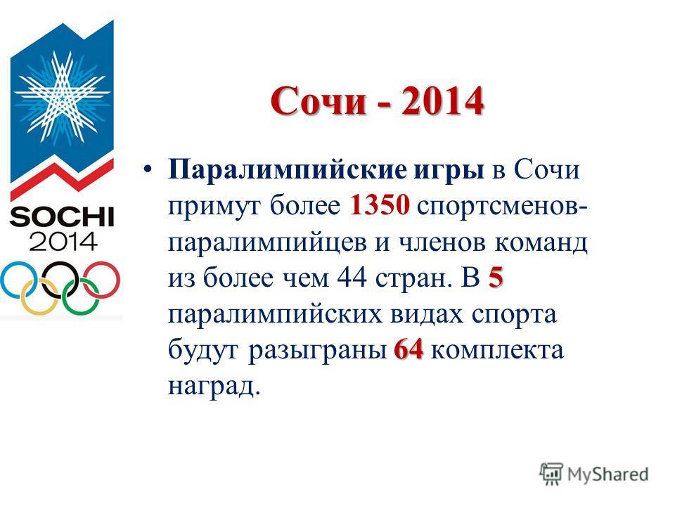 Сочи - 2014 5 64Паралимпийские игры в Сочи примут более 1350 спортсменов- паралимпийцев и членов команд из более чем 44 стран. В 5 паралимпийских видах спорта будут разыграны 64 комплекта наград.