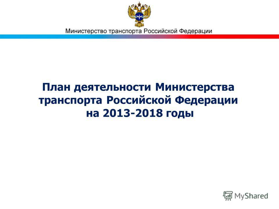 План деятельности Министерства транспорта Российской Федерации на 2013-2018 годы