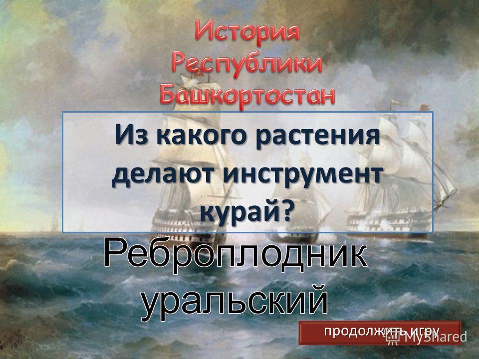 Кто автор памятника Салавату Юлаеву в Уфе? продолжить игру продолжить игру