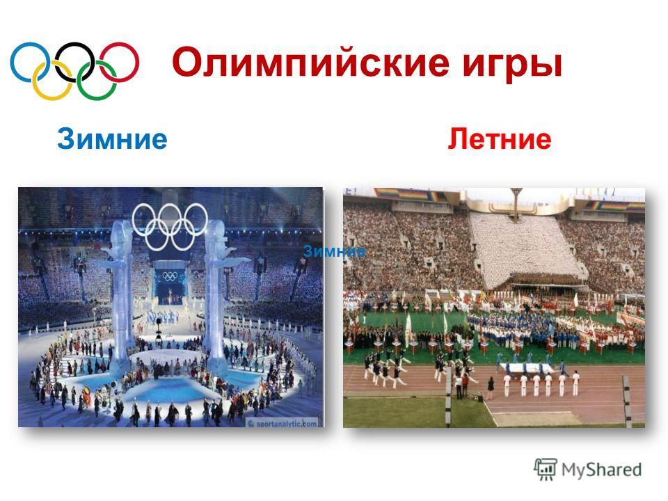 Олимпийские игры Зимние Летние Зимние