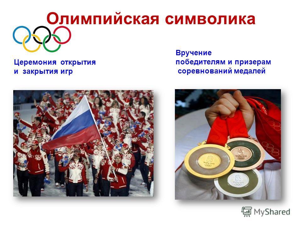 Олимпийская символика Вручение победителям и призерам соревнований медалей Церемония открытия и закрытия игр