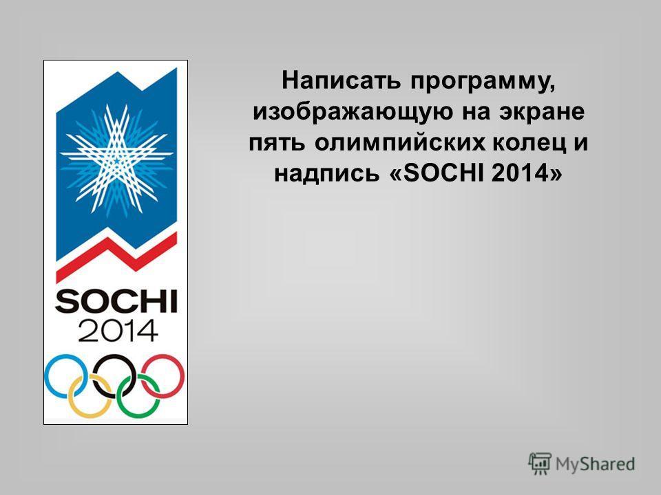 Написать программу, изображающую на экране пять олимпийских колец и надпись «SOCHI 2014»