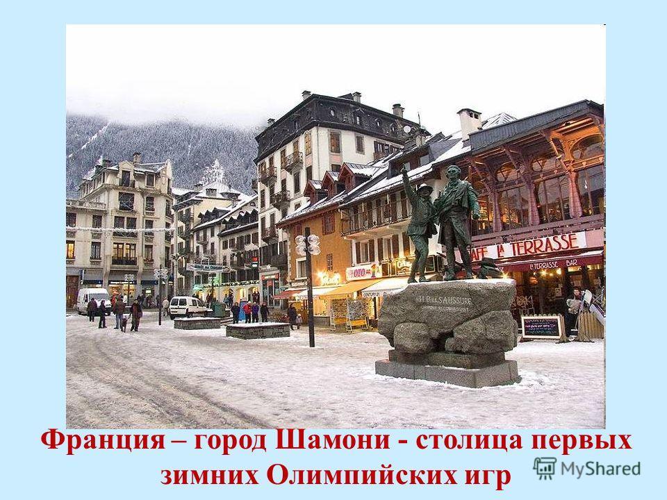 Франция – город Шамони - столица первых зимних Олимпийских игр