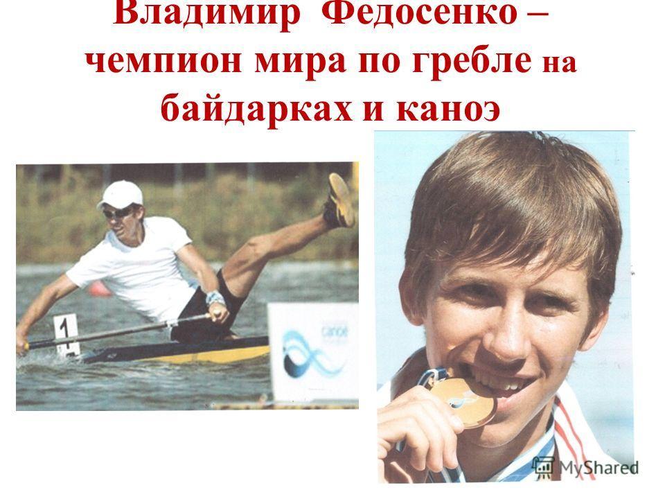 Владимир Федосенко – чемпион мира по гребле на байдарках и каноэ