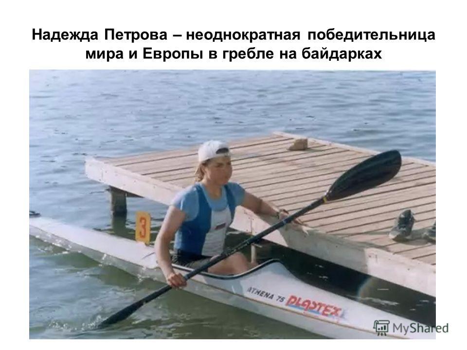 Надежда Петрова – неоднократная победительница мира и Европы в гребле на байдарках