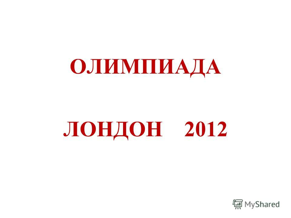 ОЛИМПИАДА ЛОНДОН 2012