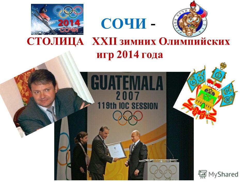 СОЧИ - СТОЛИЦА XXII зимних Олимпийских игр 2014 года