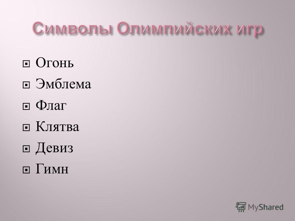 Огонь Эмблема Флаг Клятва Девиз Гимн