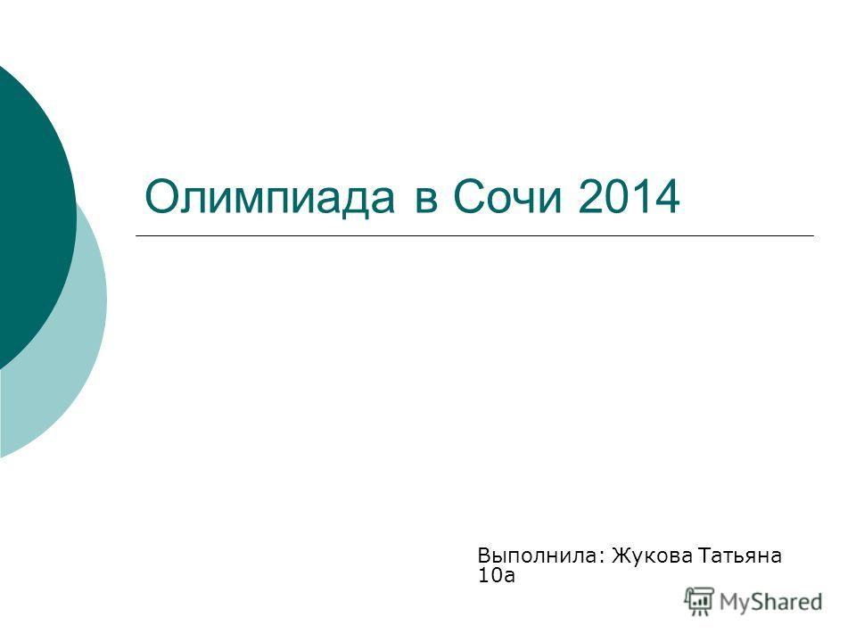 Олимпиада в Сочи 2014 Выполнила: Жукова Татьяна 10 а
