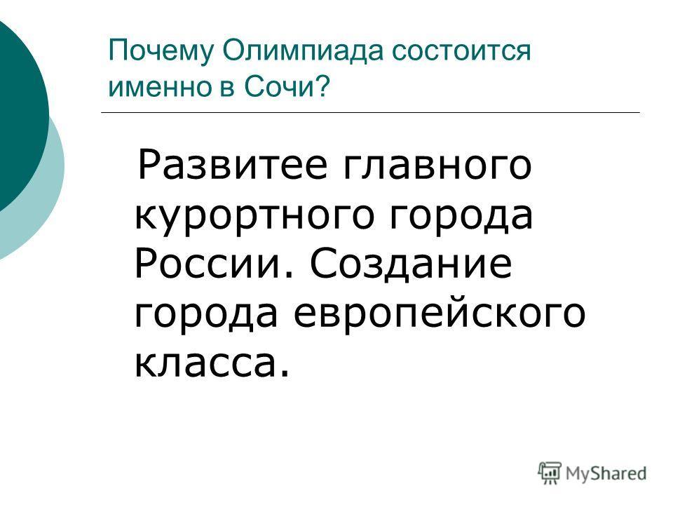 Почему Олимпиада состоится именно в Сочи? Развитее главного курортного города России. Создание города европейского класса.