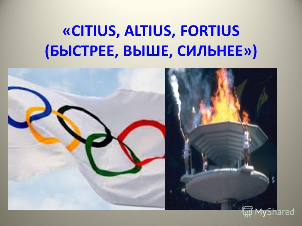 «CITIUS, ALTIUS, FORTIUS (БЫСТРЕЕ, ВЫШЕ, СИЛЬНЕЕ»)