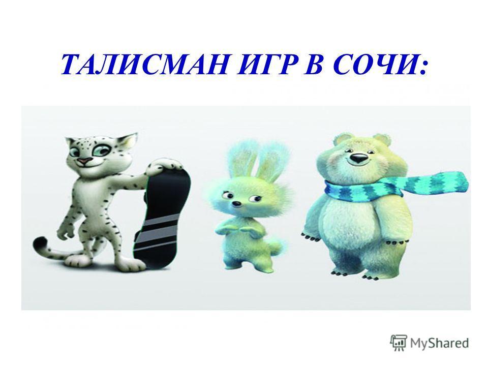 ТАЛИСМАН ИГР В СОЧИ: