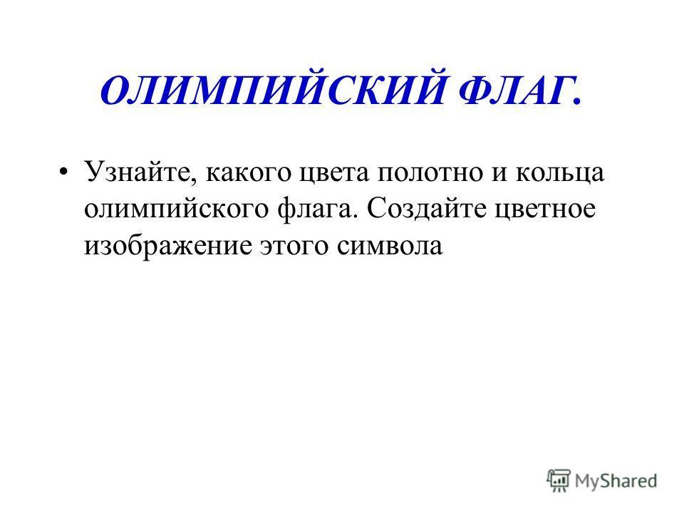 ОЛИМПИЙСКИЙ ФЛАГ. Узнайте, какого цвета полотно и кольца олимпийского флага. Создайте цветное изображение этого символа