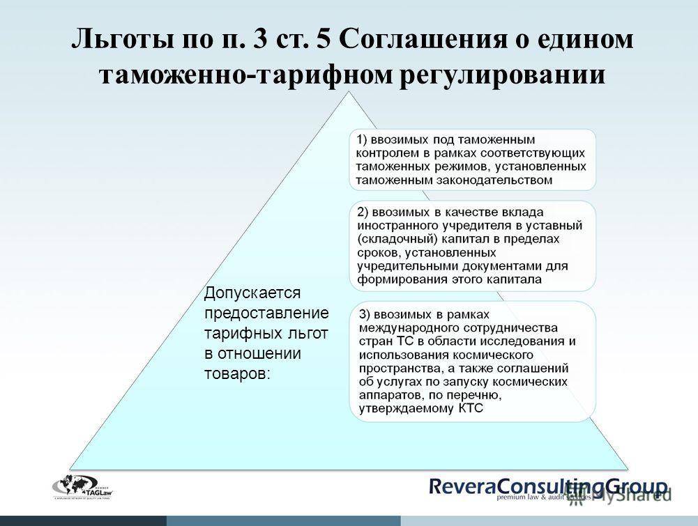 Льготы по п. 3 ст. 5 Соглашения о едином таможенно-тарифном регулировании Допускается предоставление тарифных льгот в отношении товаров:
