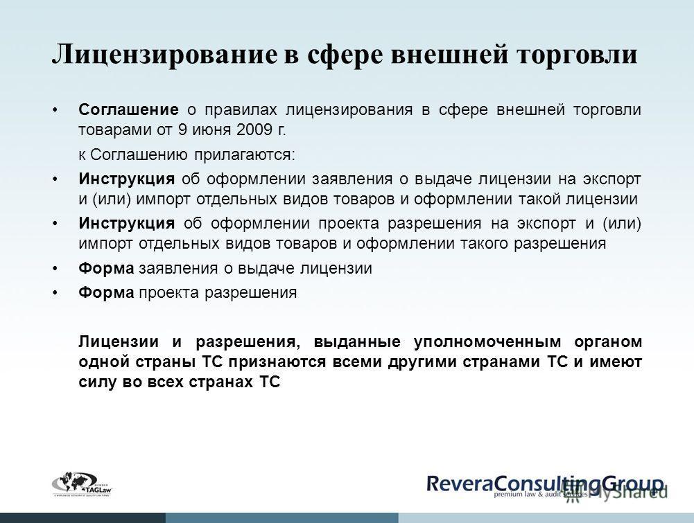 Лицензирование в сфере внешней торговли Соглашение о правилах лицензирования в сфере внешней торговли товарами от 9 июня 2009 г. к Соглашению прилагаются: Инструкция об оформлении заявления о выдаче лицензии на экспорт и (или) импорт отдельных видов