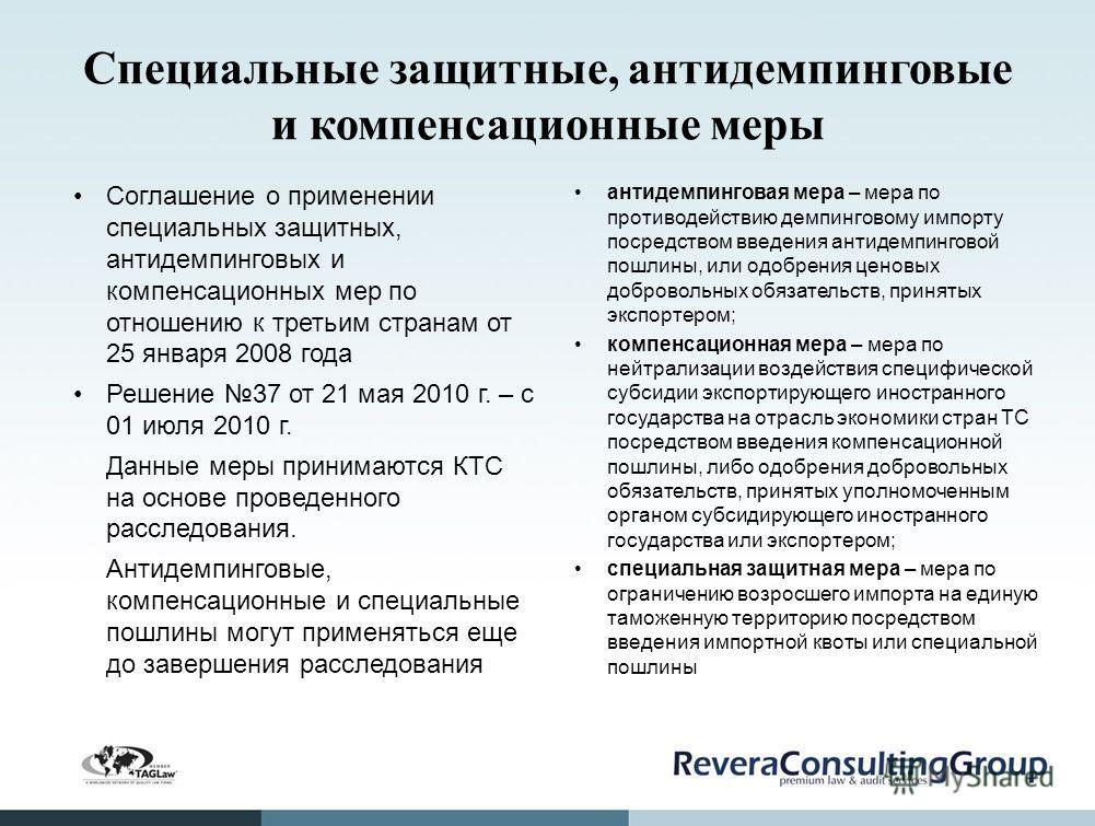 Специальные защитные, антидемпинговые и компенсационные меры Соглашение о применении специальных защитных, антидемпинговых и компенсационных мер по отношению к третьим странам от 25 января 2008 года Решение 37 от 21 мая 2010 г. – с 01 июля 2010 г. Да
