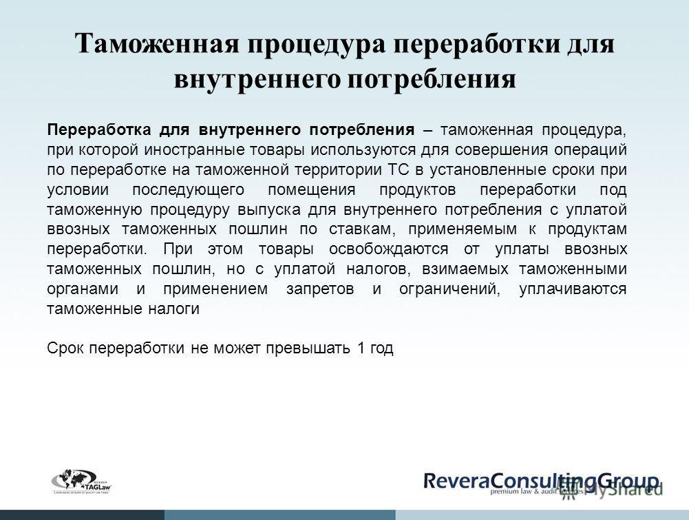 Таможенная процедура переработки для внутреннего потребления Переработка для внутреннего потребления – таможенная процедура, при которой иностранные товары используются для совершения операций по переработке на таможенной территории ТС в установленны