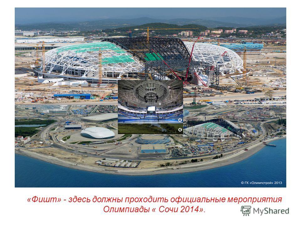 «Фишт» - здесь должны проходить официальные мероприятия Олимпиады « Сочи 2014».